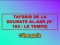 Tafsir of Surah al Asr part 11 - Gujrati French