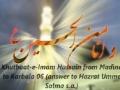 Khutbaat-e-Imam Hussain (a.s) from Madina to Karbala 06 (answer to Umme Salma) - Urdu