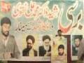 Barsi Shaheed Dr. Muhammad Ali Naqvi by ISO Karachi Division Central Program - 12 March 2011 - Urdu
