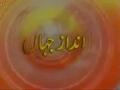 Relationship Between Pakistan And America 14 August Special - Urdu