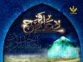 دعائے فرج Duaa e Faraj - Arabic sub Urdu