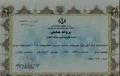Movie - Shaheed e Kufa - Imam Ali Murtaza a.s - PERSIAN - 3 of 18