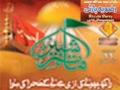 Khemon Me Qasim - Nauha 2012 - Rizvia Party - Urdu
