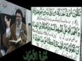 Ahad e Elahi aur Mesaq e Rabubiat - Urdu