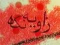 [25 Jan 2013] Zavia Nigah - ہفتہ وحدت مسلم امہ کے مسائل کے محرکات - Urdu