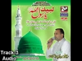 [Audio][Ali Deep Rizvi Naat 2013] ہر دور میں وحدت کی Har Daur Me Wehdat ki - Urdu