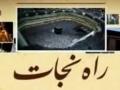 [05 June 2013] Rahe Nijat - راہ نجات|معاد و قیامت|موت کے بعد کا مرحلہ - Urdu
