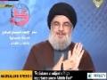 [24 July 2013] Sayed Nasrallah Speech at Islamic Resistance Women Iftar - English