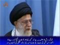 صحیفہ نور  Rehbar Speeches   Fazol kherchi ki saqafat ka riwaj   Supreme Leader Khamenei - Urdu