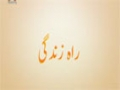 [27 May 2014] RaheZindagi | راہ زندگی | Nijasat | نجاست - Urdu