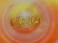 [01 May 2015] Andaz-e-Jahan | عراق کا بحران اور امریکی سازش - Urdu