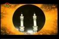 Hajj Documentary - Episode 1 - By Sahar TV -  English