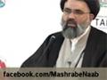 پانچ کڑوڑ تشیع اسلام کی طاقت ہے۔ - Urdu