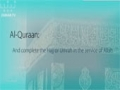 Imam Mahdi (as) - Essence of Hajj - English