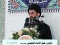السيد هاشم الحيدري - امريكا الشيطان الاكبر في فكر الولاية - Arabic