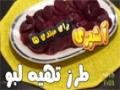 آموزش آشپزی - لبو (چغندر) پخته - Labu - Beetroot - Farsi